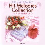 アロマ&オルゴールCD Hit Melodies Collection ラブソングをあなたに