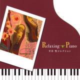リラクシング・ピアノ〜平井堅コレクション