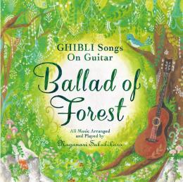 森のバラッド~ジブリソング・オン・ギター