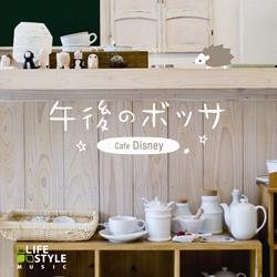 午後のボッサ~カフェ・ディズニー