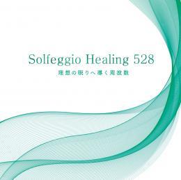 ソルフェジオ・ヒーリング528 ~理想の眠りへ導く周波数