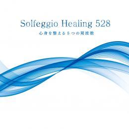 ソルフェジオ・ヒーリング528 ~心身を整える5つの周波数