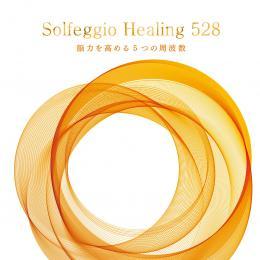 ソルフェジオ・ヒーリング528 ~脳力を高める5つの周波数