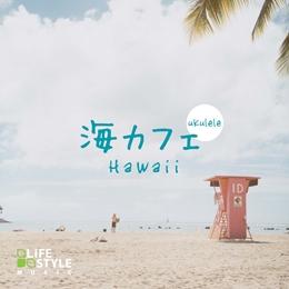 海カフェ~ウクレレ・ハワイ