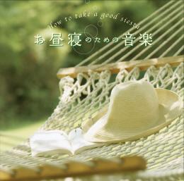 お昼寝のための音楽