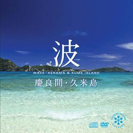 波~慶良間・久米島