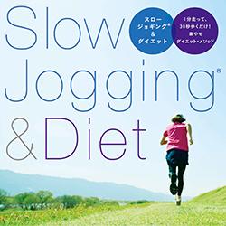 スロージョギング&ダイエット