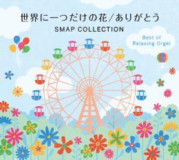世界に一つだけの花 ~ SMAPコレクション
