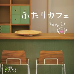 ふたりカフェ~L.O.V.E/V.A.