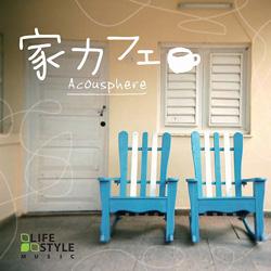 家カフェ/アコースフィア