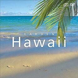 ハワイ~RAKUEN