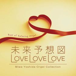 未来予想図・LOVE LOVE LOVE