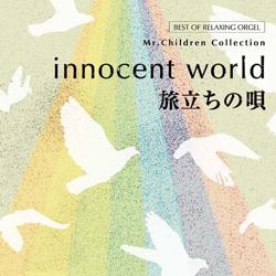 innocent world・旅立ちの唄