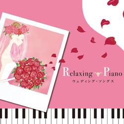 リラクシング・ピアノ~ウェディング・ソングス