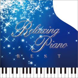 リラクシング・ピアノ~ベスト ディズニー