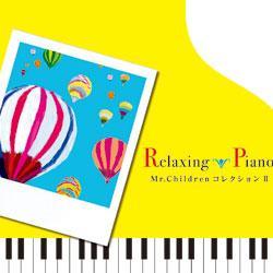 リラクシング・ピアノ~Mr. Children2