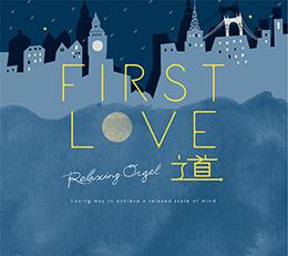 First Love・道 /宇多田ヒカル
