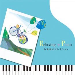 リラクシング・ピアノ~小田和正
