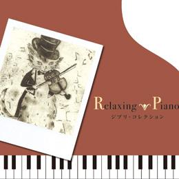 リラクシング・ピアノ~ジブリ