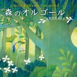 森のオルゴール~ジブリ&ディズニー・コレクション