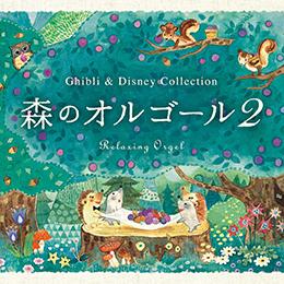 森のオルゴール2〜ジブリ&ディズニー・コレクション