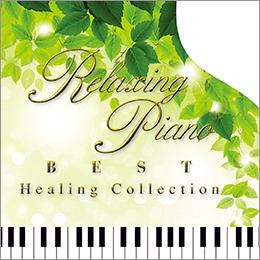 リラクシング・ピアノ~ベストヒーリング