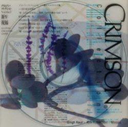 クリムゾン・コレクションVol.6&7