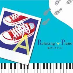 リラクシング・ピアノ~ 嵐