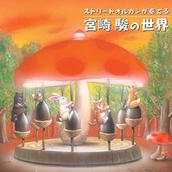 ストリートオルガンが奏でる宮崎駿の世界