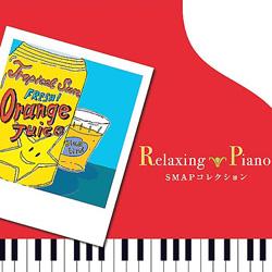 リラクシング・ピアノ~SMAP・コレクション