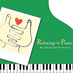 リラクシング・ピアノ~Mr. Childrenコレクション