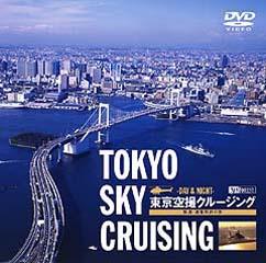 東京空撮クルージング