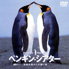 ペンギン・シアター