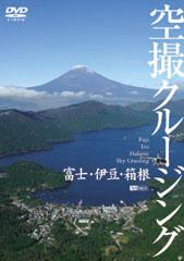 富士・伊豆・箱根 空撮クルージング