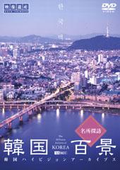 韓国百景・名所探訪