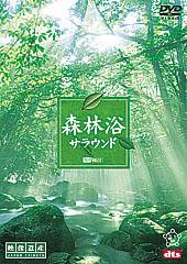 森林浴サラウンド