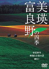美瑛・富良野の四季