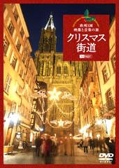 クリスマス街道/欧州3国・映像と音楽の旅