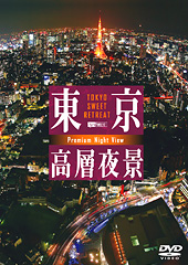 東京高層夜景
