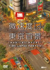 「微速度」で撮る「東京百景+」