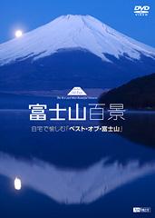 富士山百景 自宅で愉しむ「ベスト・オブ・富士山」