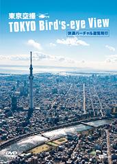 東京空撮 快適バーチャル遊覧飛行