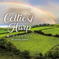 ケルティック・ハープ~癒しのアイルランド