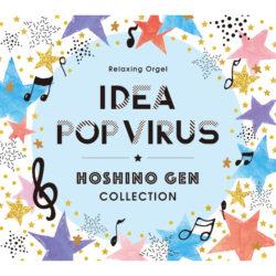 アイデア・Pop Virus~星野 源コレクション
