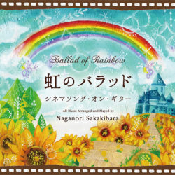 虹のバラッド~シネマソング・オン・ギター