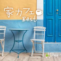 家カフェ~ベスト