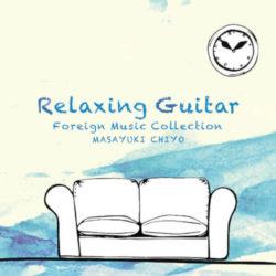 リラクシング・ギター~洋楽コレクション